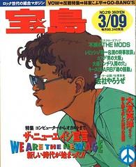 宝島19910309