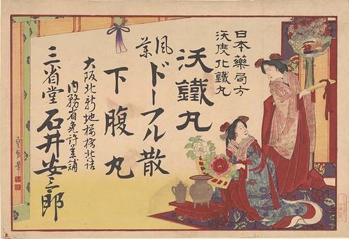 Yōtetsugan Iodide iron pill c1850