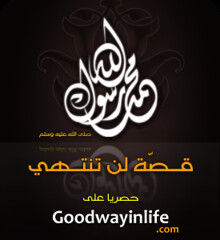 Our Prophet Life (MIDO) Tags: life islam prophet  mohamed islamic  goodlife mido     changeyourself  midodesigns