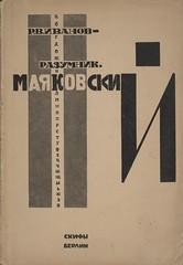 Vladimir Maiakovskii, Misteriia ili Buff (andreyefits) Tags: 1920s magazine cover soviet avantgarde constructivism ellissitzky