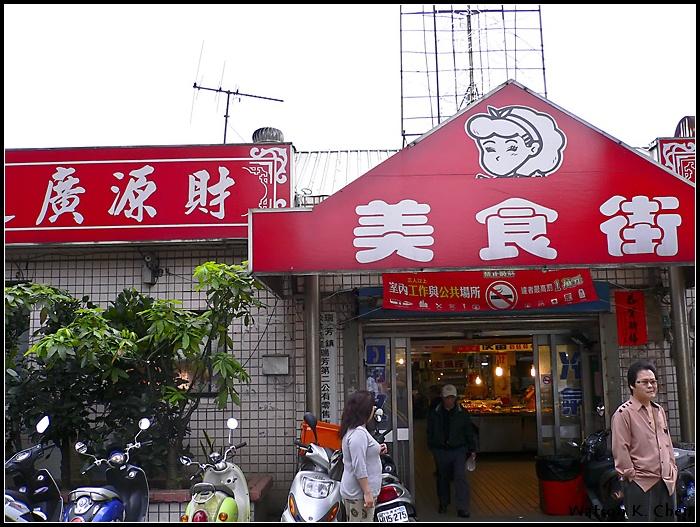 20090414-瑞芳胡椒餅-01.jpg
