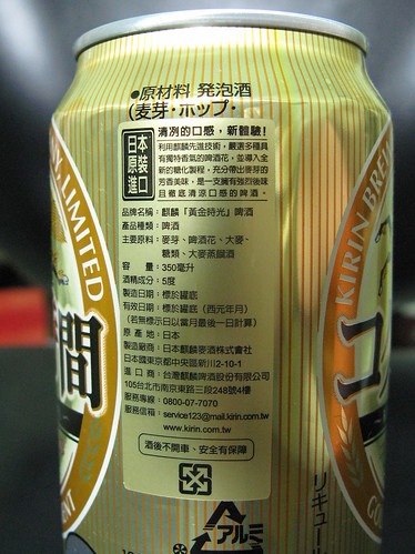 Kirin Gold Time Beer