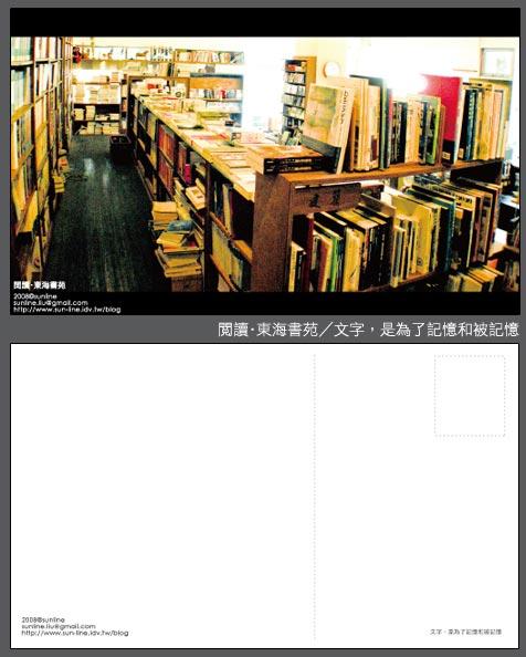 [2008 postcard]閱讀·東海書苑