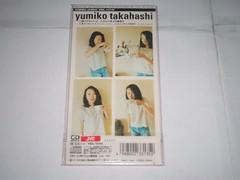 全新 原裝絕版 1996年 3月3日 高橋由美子 CD Single 原價 1000yen 2