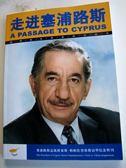 Tassos Papadopoulos: A Passage to Cyprus (photo by Constantine Markides)