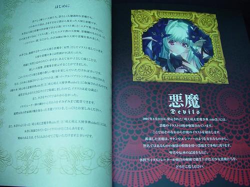 Bishoujo Artbook