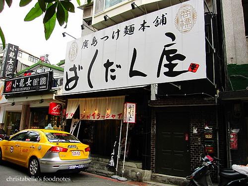 廣島沾麵本舖