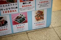 WORLD'S MOST EXPENSIVE BENDON! (jacksonkuo) Tags: japan jr mostexpensive bendon
