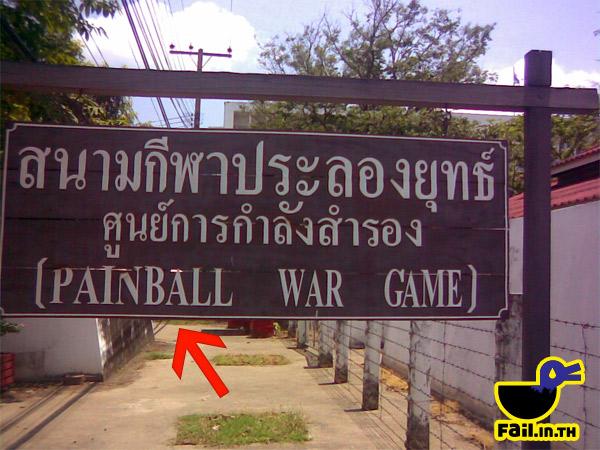 painball