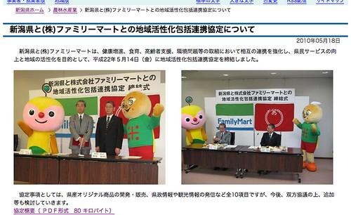 新潟県包括協定締結締結式