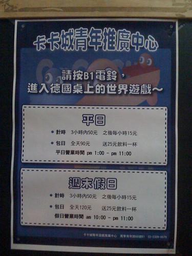 [桌遊]萬華的卡卡城青年推廣中心