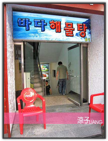韓式涮涮鍋 石頭鍋拌飯01
