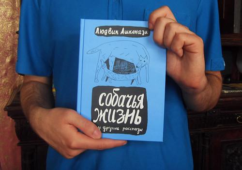 psi zhivot cover book
