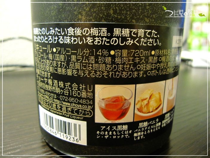 黑糖梅酒_04.JPG