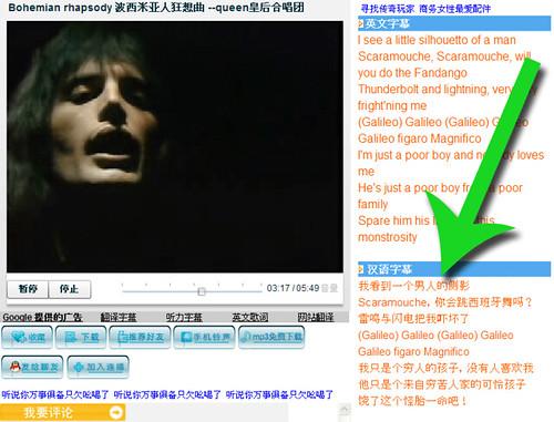 波西米亚狂想曲 in Chinese