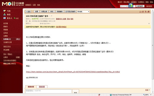 Baidu_union_mail