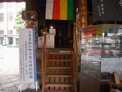頂法寺(六角堂)』@京都-06