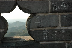 Bejing The Great Wall - Badaling (conci 3000) Tags: china shadow sky mountains men history window nature wall army graffiti earth stones horizon country towers chinese perspective boulders pietre soldiers barrier warriors household sassi ming defence cina slaves weapons enemies valleys bejing muri centuries qindynasty mingdynasty watchtowers armies muraglia terriccio conci3000