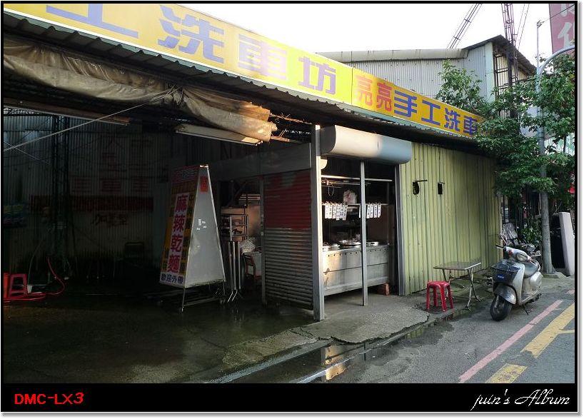 [台中]-麻辣唐(麻辣乾麵)