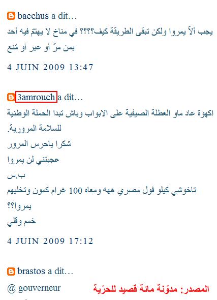 تعاليق عمروش السابقة لم يتمّ حذفها بينما حذفت تعاليقه اللاحقة