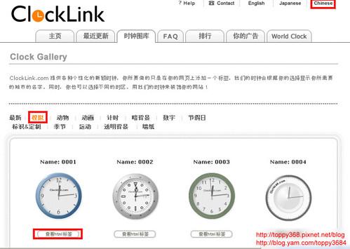 cloklink 1 進入選擇清單