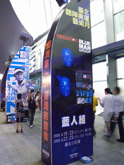 藍人組 BLUE MAN GROUP