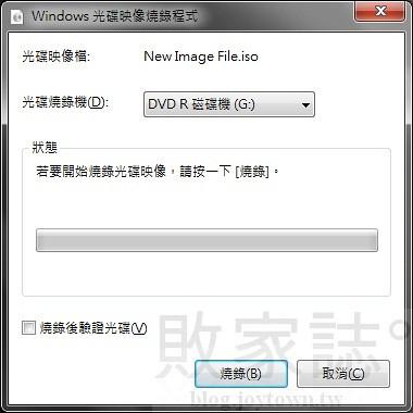 直接燒錄ISO至光碟