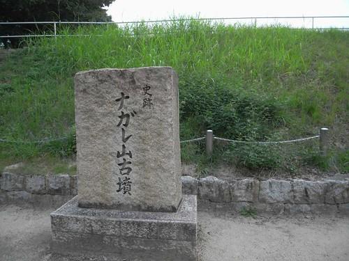史跡ナガレ山古墳-17