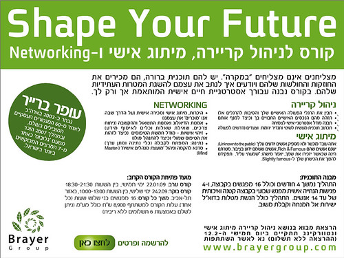 Shape Your Future - קורס למיתוג אישי
