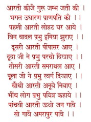 BISHNOI - Aarti 1 (rameshbishnoi) Tags: india dev rajasthan jodhpur bishnoi bhagwan vishnoi mukam dhora jumbh jambhoji jambheshwar jumbheshwar samrathal