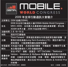 2009 年全球行動通訊大會簡介