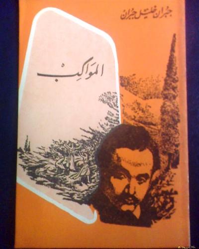 Mawakeb Jabran المواكب جبران خليل جبران