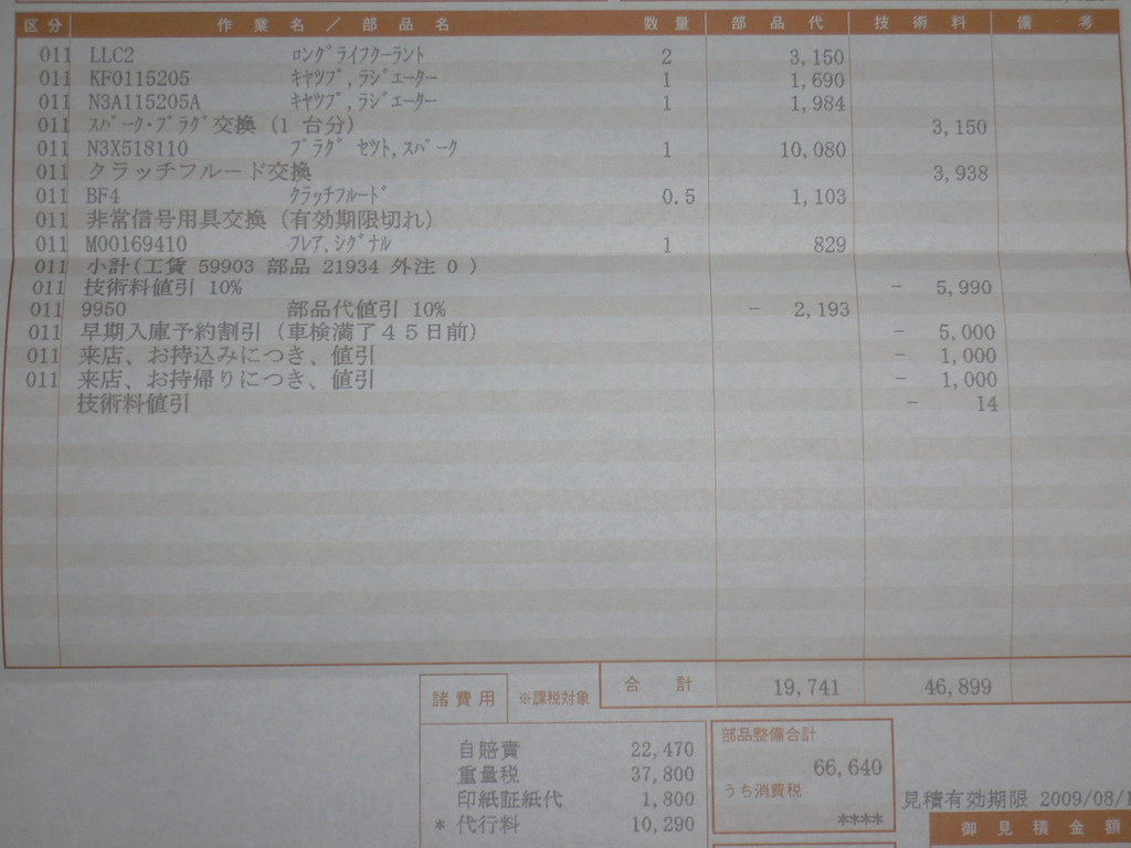http://farm4.static.flickr.com/3420/3777686031_78f1d34863_b.jpg