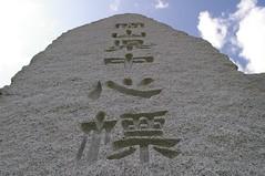 岩倉山 #4