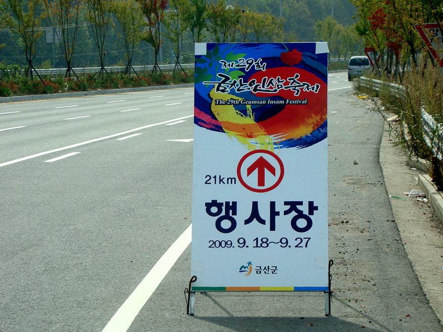 Geumsan riding