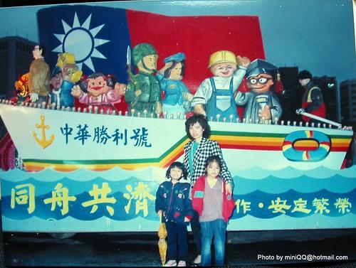 花車-同舟共濟軍民一心@老照片80年代台北燈節