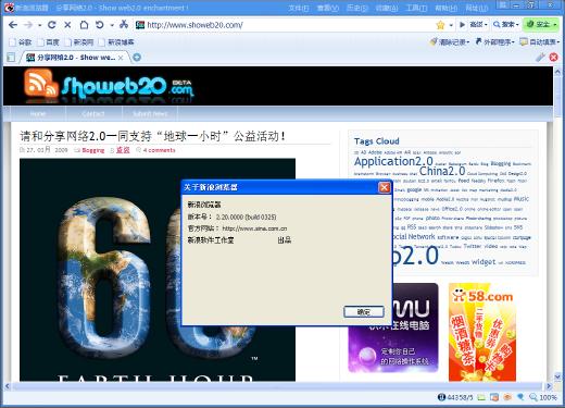 3395284914_db49119eab_o 新浪低调推出基于IE内核的Web浏览器  By Web2.0 盗盗