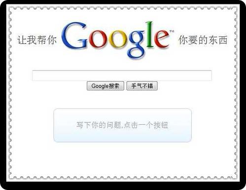lmgtfy:让我帮你Google 你想要的东西
