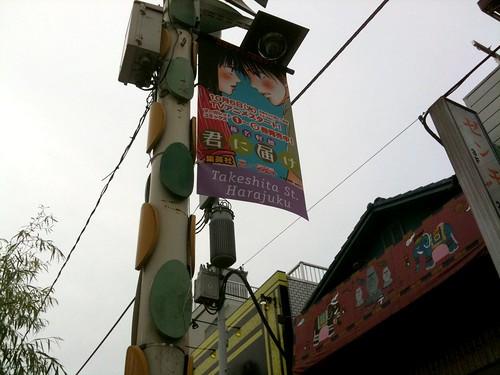 kiminitodoke harajuku campaign