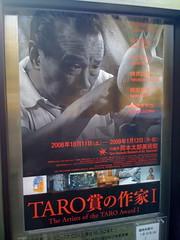 岡本太郎美術館02
