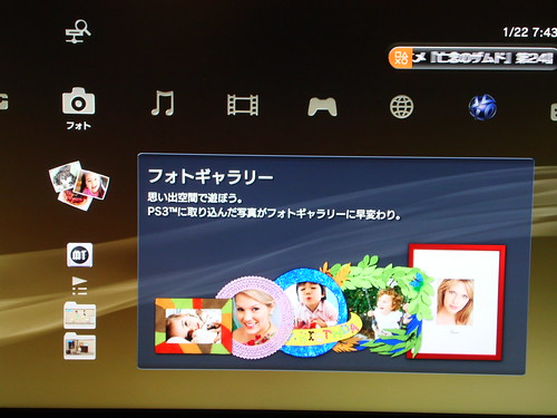 photo gallery on ps3