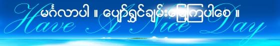 Have A Nice Day ~ Mingalabar ~