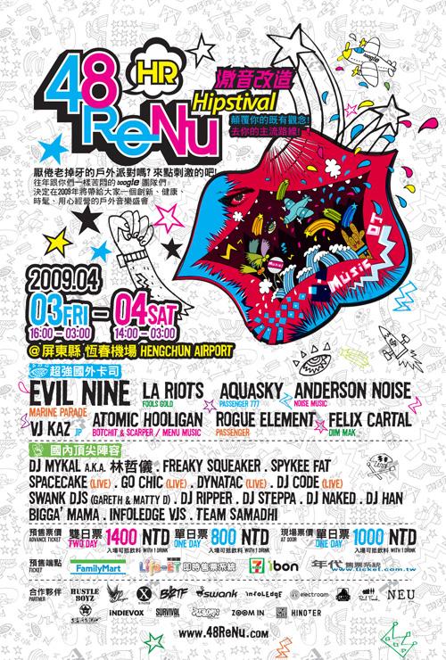 48hr_ReNu_poster500_V2