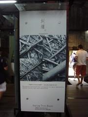20090822手牽手逛台南