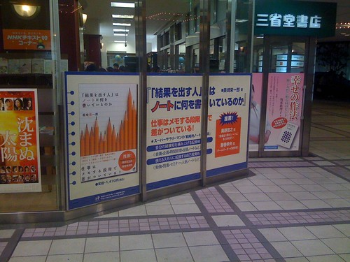 三省堂@有楽町店