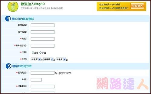 BlogAD註冊-1