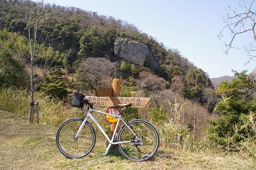 地蔵岩ヤッホー公園 #5