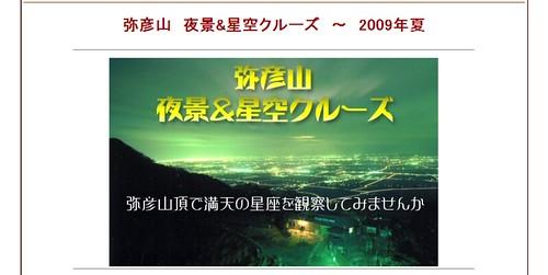 弥彦山夜景&星空クルーズ