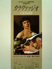 Caravaggio (latekommer) Tags: cameraphone gay cinema film movie tickets ticketstubs tokyo triangle painter murder derekjarman runaway caravaggio britishfilm iconography movietickets tildaswinton motionpicture  seanbean dexterfletcher nigelterry  spencerleigh