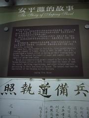安平灘的故事──安平歷史